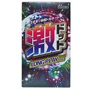 激ドット ロングプレイタイプ 【 ジェクス 】 【 コンドーム 】