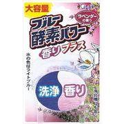 ブルー酵素パワー香りプラス ラベンダーの香り 【 エステー 】 【 芳香剤・タンク 】
