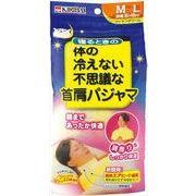 寝るときの足の冷えない不思議な首肩パジャマ M~Lサイズ 【 桐灰化学 】 【 靴下 】
