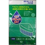 ごみっこポイ 大きめ三角コーナー用 水切りネット 【 ネクスタ 】 【 水切り袋 】