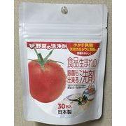 野菜の洗浄剤30P【 オブジィー 】 【 食器用洗剤・自然派 】