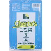 Hー41チェルタス45L青10枚0.025 【 日本サニパック 】 【 ゴミ袋・ポリ袋 】