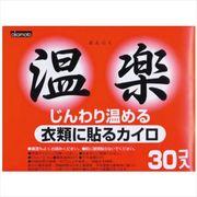貼る温楽レギュラー 30P【 オカモト 】 【 カイロ 】