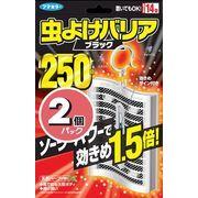 虫よけバリアブラック 250日 2個パック 【 フマキラー 】 【 殺虫剤・虫よけ 】
