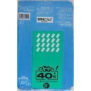 U21おトクなゴミ袋20L 青 40枚 【 日本サニパック 】 【 ポリ袋・レジ袋 】
