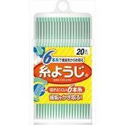 糸ようじ 卓上容器 20本入 【 小林製薬 】 【 フロス・歯間ブラシ 】