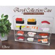 <店舗・ディスプレイ用品>大切なものを守る♪ アクリルコレクションケース(4×3) Mサイズ