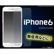 <保護シール・6/6s用>お徳用iPhone6/6s用液晶保護シール<パッケージ無し分>