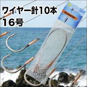 大物狙い!磯釣り・船釣りに大活躍!石鯛/ワイヤー針10本入り/16号