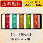 ●※代引き不可 【MS-051】【白米】米匠庵 厳選こしひかり食べ比べセット 【心5個】 04280