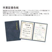卒業証書色紙【色紙/寄せ書き】