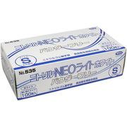 ニトリル手袋 NEOライト パウダーフリー ホワイト Sサイズ 100枚入
