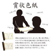 賞状色紙【色紙/寄せ書き】