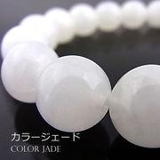 カラージェード(ホワイト・染め)【丸玉】12mm【天然石ビーズ・パワーストーン・ネコポス配送可】