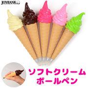 ≪セール≫ソフトクリーム型ボールペン【おもしろ文具/文房具/雑貨/アイスクリーム/フェイクスイーツ】