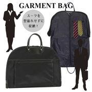 定番品★スーツを綺麗に持ち運べる出張に便利な【ガーメントバッグ】冠婚葬祭