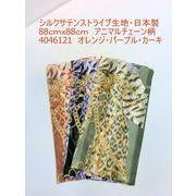 【日本製】【スカーフ】シルクサテンストライプ生地アニマル&チェーン柄日本製四角スカーフ