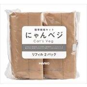 HARIO 猫草栽培キット にゃんベジリフィル2パック