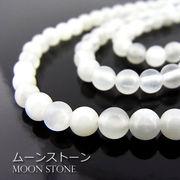 ムーンストーンAA(白)【丸玉】4mm【天然石ビーズ・パワーストーン・1連販売・ネコポス配送可】