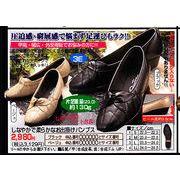 ■在庫処分!日本製婦人しなやかで柔らかなお出掛けパンプス