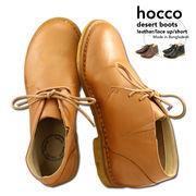 【hocco】【本革】デザートブーツ♪♪ 1203