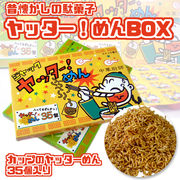 昔懐かしの駄菓子 ヤッター!めんBOX お菓子 特大 景品 スナック菓子