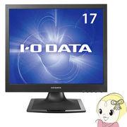 LCD-AD173SESB アイ・オー・データ 17型スクエア液晶ディスプレイ