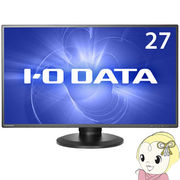LCD-MF272EDB-F アイ・オー・データ 27型ワイド液晶ディスプレイ