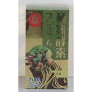 日本製☆植物酵素 プレミアム 270粒 (約3ヶ月分)