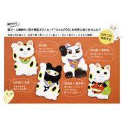【新商品】猫ブーム継続中!招き猫型ポストカード「にゃんPOS」