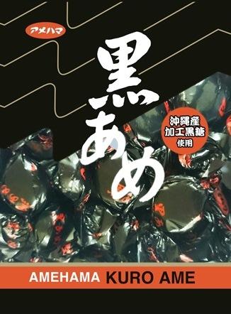 アメハマ 150V黒あめ(100g×24袋)