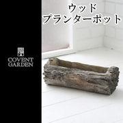 ■コベントガーデン■ ウッド・プランターポット