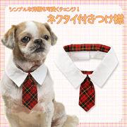 【犬服】付け襟(小・大)