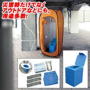 カプセルテント防災トイレ3点セット