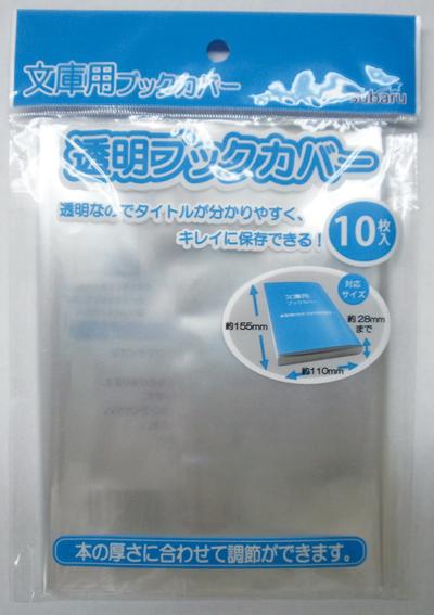 透明ブックカバー(文庫用) 436-01