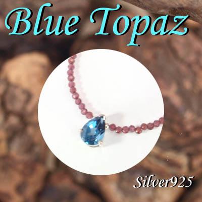 CSs 44-0389 ◆ Silver925 シルバー  ペンダント & ネックレス ブルートパーズ N-401