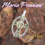 マリアペンダント-4 / 4044-1834 ◆ Silver925 シルバー ペンダント マリア クロス