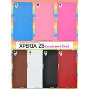 <スマホ・エクスペリア・Z5用>Xperia Z5 (SO-01H/SOV32/501SO)用カラーソフトケース