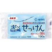 カネヨ洗たく石けん 190G 【 カネヨ石鹸 】 【 衣料用洗剤 】
