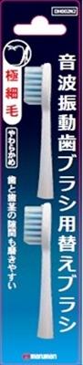 NEWプロソニック替えブラシ(極細毛)2本 【 マルマンプロダクツ 】 【 歯ブラシ 】