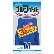 ブルーフィット 3双パック M 【 ショーワ 】 【 手袋 】