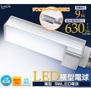【LED電球・蛍光灯】デスクライトや水槽用照明に最適! E26 9W 横型LED電球
