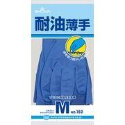 #160 耐油薄手 M 【 ショーワ 】 【 手袋 】