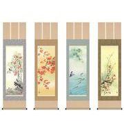 掛軸「四季花鳥揃」田村竹世筆 尺三四幅セット