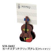 【激安大特価】カードスタンドクリップ(ドレミ)バイオリン