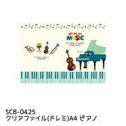 【激安大特価】クリアファイル(ドレミ) A4 ピアノ