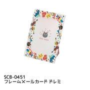 【激安大特価】フレーム メール カード ドレミ