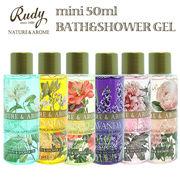 Rudy ルディ ナチュール&アロマ ミニ バス&シャワージェル Nature&Arome SERIES mini Bath&Shower Gel