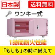 ●家庭用 耐火金庫 【CPS-30K】 ペールピンク 小型 カラー 錠タイプ 73621