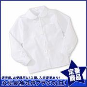 【スクール定番】形態安定・丸衿長袖ブラウス/女児スクールシャツ(110cm~170cm)